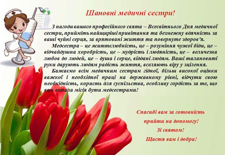 """Вітаємо з Днем медичної сестри! - КНП ТРР """"Теребовлянська ..."""